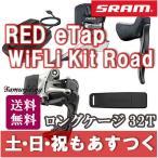 SRAM スラム RED eTap WiFLi Kit Road イータップ キット ワイヤレス グループ セット ロングケージ 32T対応 自転車 ロードバイク  あすつく 送料無料 返品保証