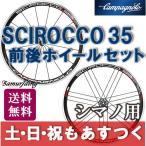 ロードバイク ホイール CAMPAGNOLO カンパニョーロ シロッコ 35  ホイール セット Scirocco シマノ用 自転車 あすつく 送料無料 返品保証