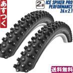マウンテンバイク タイヤ スパイク シュワルベ アイススパイカープロ パフォーマンス 26x2.1  2本セット SCHWALBE ICE SPIKER PRO あすつく 送料無料 返品保証