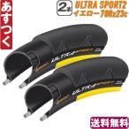 コンチネンタル ウルトラ スポーツ Continental Ultra Sport 2 イエロー タイヤ 2本セット ロードバイク ピスト 700×23C(622)  あすつく 返品保証