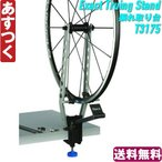 振れ取り台 タックス ロードバイク Tacx Exact Truing Stand T3175  ピスト 自転車 マウンテンバイク MTB あすつく 返品保証