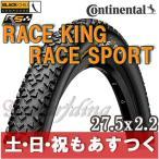コンチネンタル タイヤ レースキング レーススポーツ CONTINENTAL 自転車 マウンテンバイク MTB Race King Race Sport 27.5x2.2 あすつく 返品保証
