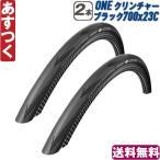 SCHWALBE シュワルベ ONE フォールディングタイヤ 2本セット クリンチャー 700x23C ブラック ロードバイク ピスト あすつく 返品保証