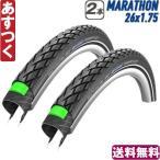 マウンテンバイク タイヤ シュワルベ マラソン 26×1.75  2本セット 自転車 クロスバイク SCHWALBE MTB MARATHON あすつく 返品保証