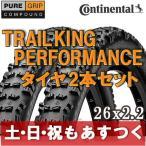 コンチネンタル タイヤ トレイル キング タイヤ MTB 2本セット 自転車 CONTINENTAL MTB Trail King Performance 26x2.2 あすつく 返品保証