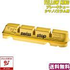 スイスストップ イエローキング SWISS STOP FLASH PRO YELLOW KING カーボンリム/アルミリム用 ブレーキシュー  あすつく 返品保証