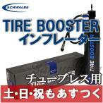 SCHWALBE シュワルベ TIRE BOOSTER タイヤブースター チューブレス インフレーター ロード MTB あすつく 返品保証
