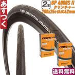 コンチネンタル グランプリ 4000S2  ロードバイク タイヤとチューブ2本セット 700×25C-仏式42mm 自転車 CONTINENTAL GRAND PRIX  あすつく 送料無料 返品保証