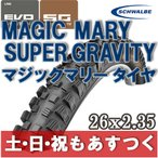 マウンテンバイク タイヤ シュワルベ マジックマリー 26x2.35 SCHWALBE MTB Magic Mary Super Gravity TL-Eazy バートスターコンパウンド あすつく 返品保証