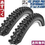 マウンテンバイク タイヤ シュワルベ スパイク アイススパイカープロ パフォーマンス 27.5x2.25 2本セット 自転車 ICE SPIKER PRO あすつく 送料無料 返品保証