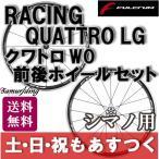 ロードバイク ホイール フルクラム クワトロ LG FULCRUM セット シマノ用 RACING QUATTRO  あすつく 送料無料 返品保証