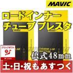 ロードバイク チューブ MAVIC  700×21-25C 仏式48mm 2本セット マビック ピスト 自転車 プレスタ あすつく 返品保証