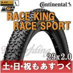 コンチネンタル マウンテンバイク レース キング レース スポーツ Continental Race King Race Sport 29x2.0 マウンテンバイク タイヤ MTB  あすつく 返品保証