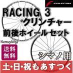ロードバイク ホイール フルクラム レーシング3 FULCRUM セット シマノ用 RACING 3 あすつく 送料無料 返品保証