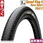 コンチネンタル タイヤ スピードキング レーススポーツ CONTINENTAL 自転車 マウンテンバイク MTB Speed King Race Sport 26x2.2 あすつく 返品保証