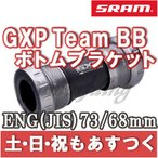 スラム ボトムブラケット ロードバイク  ENG(JIS) 73/68mm SRAM GXP Team BB ピスト 自転車 あすつく 返品保証