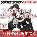 ビンディング ペダル TIME XPRESSO 4 ロードバイク タイム ピスト 自転車 エックスプレッソ 4  クリート付 あすつく 返品保証