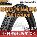 コンチネンタル タイヤ マウンテンバイク マウンテン キング  29x2.2 CONTINENTAL 自転車 MTB Mountain King ProTection あすつく 返品保証