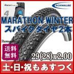 マウンテンバイク タイヤ シュワルベ マラソン ウインター スパイク 28x2.00  29er用  2本セット SCHWALBE MARATHON WINTER あすつく 送料無料 返品保証
