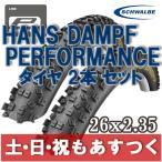 マウンテンバイク タイヤ シュワルベ ハンスダンプ パフォーマンス 26x2.35 2本セット 自転車 SCHWALBE MTB Hans Dampf  あすつく 返品保証