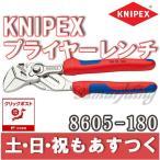 クニペックス KNIPEX 8605-180 プライヤーレンチ 180mm 工具 DIY あすつく 返品保証