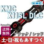 KMC X11SL DLC 11S用 チェーン ブラック/レッド ロードバイク シマノ カンパ スラム あすつく 送料無料 返品保証