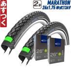 マウンテンバイク タイヤ シュワルベ マラソン 26×1.75 SCHWALBE 米式バルブ 13AV 各2本セット 自転車 MARATHON あすつく 返品保証
