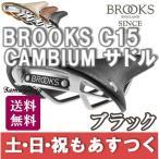 【13時までのご注文であすつく対応】BROOKS C15 CAMBIUM