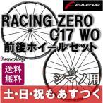 フルクラム レーシング ゼロ C17 ロードバイク ホイール シマノ用 FULCRUM セット RACING ZERO C17 あすつく 送料無料 返品保証