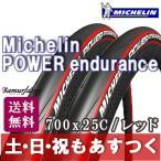 Yahoo!サムライディングミシュラン パワー エンデュランス タイヤ ロードバイク 700x25C MICHELIN ENDURANCE レッド 2本セット ピスト 自転車  あすつく 送料無料 返品保証