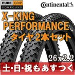 コンチネンタル タイヤ マウンテンバイク エックス キング CONTINENTAL 26x2.2  2本セット 自転車 MTB X-King Performance あすつく 返品保証