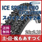 マウンテンバイク タイヤ シュワルベ スパイク 26x2.10 2本セット アイススパイカープロ SCHWALBE MTB ICE SPIKER PRO EVO あすつく 送料無料 返品保証