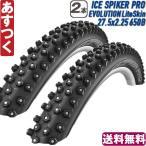 マウンテンバイク タイヤ シュワルベ スパイク  アイススパイカープロ 27.5x2.25 650B 2本セット  自転車 MTB ICE SPIKER PRO EVO あすつく 送料無料 返品保証