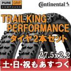 コンチネンタル タイヤ マウンテンバイク トレイル キング  27.5x2.2  CONTINENTAL 2本セット 自転車 MTB Trail King Performance あすつく 返品保証