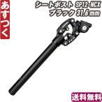 SR SUNTOUR サンツアー シートポスト SP12-NCX ブラック/31.6mm サスペンション 可変式 ロードバイク MTB ピスト ミニベロ 送料無料 あすつく 返品保証