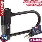 ABUS U字ロック Granit X-Plus 540 230mm マウント付 鍵 チェーン  アブス ロードバイク ピスト 自転車 マウンテンバイク MTB あすつく 送料無料 返品保証