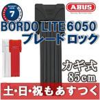 ABUS  ブレードロック BORDO LITE 6050 ダイヤルロック鍵  チェーン アブス ブラック ロードバイク ピスト 自転車 マウンテンバイク MTB あすつく 返品保証