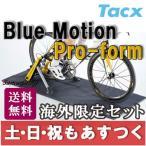 Yahoo!サムライディングTacx サイクルトレーナー ロードバイク Blue Motion Yellow Jersey Pro-form トレーニングマット・スカイライナー・DVD付 海外限定 あすつく 送料無料 返品保証