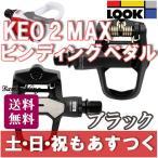 ビンディング ペダル LOOK ロー ドバイク Keo 2 MAX ピスト 自転車 ブラック あすつく 送料無料 返品保証