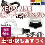 ビンディング ペダル LOOK ロードバイク Keo 2 MAX ピスト 自転車 ホワイト/ブラック あすつく 送料無料 返品保証