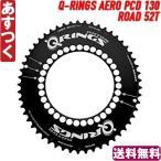 ROTOR アウター チェーリング Q- RINGS AERO PCD130 52T ロードバイク 自転車 ローター あすつく 送料無料 返品保証