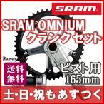 ピストバイク スラム オムニウム GXP クランク セット BB付 シルバー SRAM OMNIUM 165 mm 48T あすつく 送料無料 返品保証