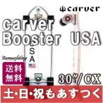 "carver SURFSKATE カーバー スケートボード 30"" Booster Complete USA ブースター CX トラック あすつく 送料無料 返品保証"