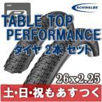 マウンテンバイク タイヤ シュワルベ テーブルトップ 26x2.25 ワイヤービート 2本セット 自転車 SCHWALBE MTB TABLE TOP あすつく 返品保証