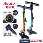 Samuriding 自転車 空気入れ 仏式 ロードバイク クロスバイク フロアポンプ エアゲージ付  SIG-FP003 オレンジゴールド