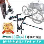 サイクルキャリア 自転車 キャリア 折りたたみ BEARACK ルーフキャリア  リアキャリア 車 室内 リアサイクルキャリア 自転車 ロードバイク ベアラック