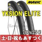 ロードバイク タイヤ マビック イクシオンエリート 25C MAVIC 2本セット YKSION ELITE あすつく 返品保証