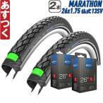 マウンテンバイク タイヤ シュワルベ マラソン 26×1.75 SCHWALBE 仏式バルブ 13SV 各2本セット 自転車 MARATHON あすつく 返品保証