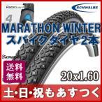 シュワルベ マラソン  ウインター スパイク タイヤ ミニベロ 20x1.60 SCHWALBE 2本セット 自転車 MARATHON WINTER あすつく 送料無料 返品保証