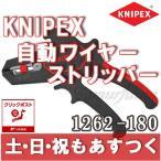 クニペックス KNIPEX オートマチック 絶縁 ワイヤー ストリッパー 1262-180 工具 DIY あすつく 返品保証